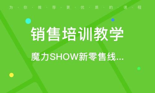 魔力SHOW新零售线上营销课程