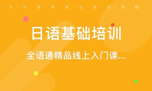 武汉日语基础培训