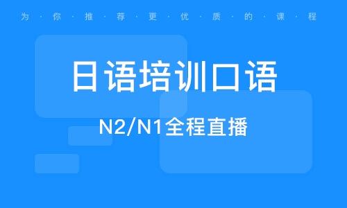 武汉日语培训口语