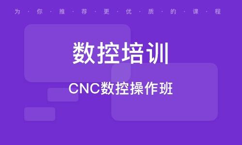 CNC數控操作班