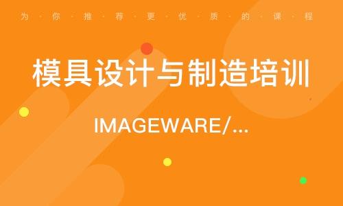 IMAGEWARE/GEOMAG逆向工程