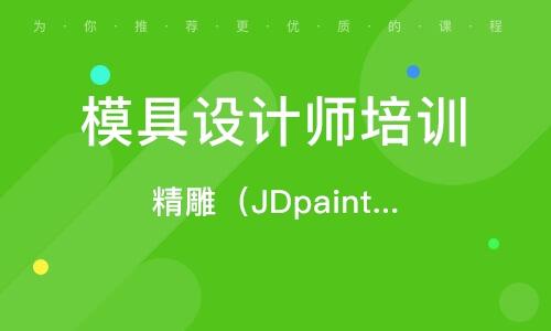 深圳精雕(JDpaint)模具班