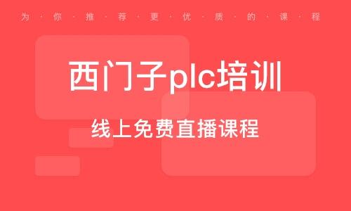 武汉西门子plc培训班