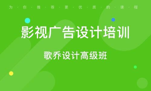 深圳影視廣告設計培訓