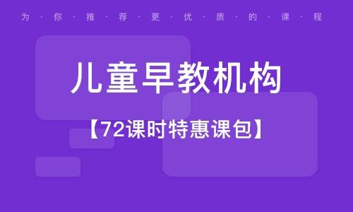 【72课时特惠课包】