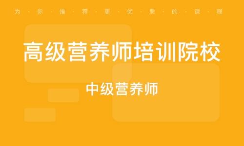 重慶高級營養師培訓院校