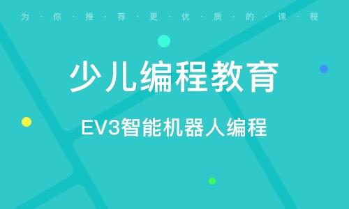EV3智能机械人编程