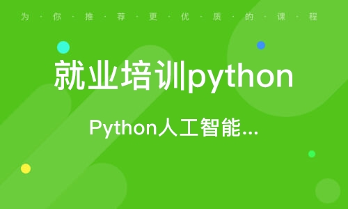 西安失业培训python