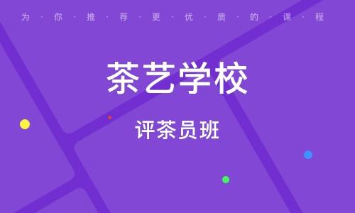中山茶藝學校
