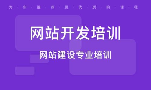 南通網站開發培訓學校