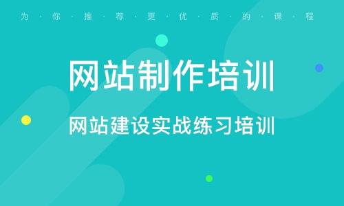 南通网站制造培训机构