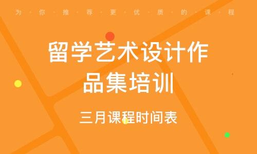 武汉留学艺术设计作品集培训