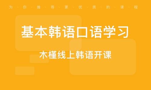 木槿线上韩语开课