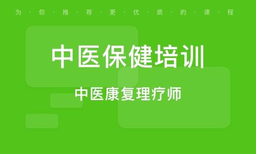 武汉中医保健培训