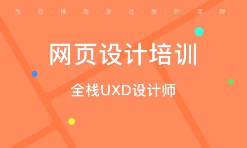 全栈UXD设计师