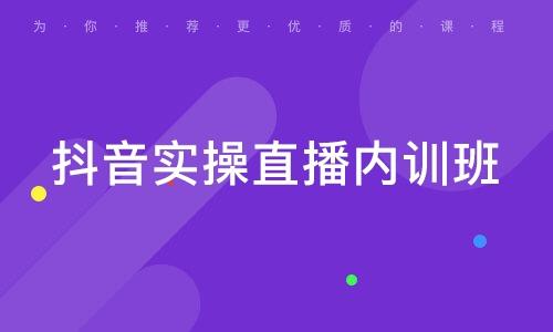 深圳抖音實操直播內訓班