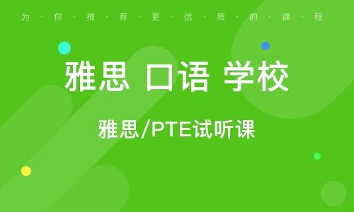 上海雅思 口語 學校