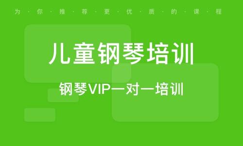 深圳儿童钢琴培训机构