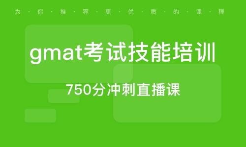 武汉gmat考试技能培训