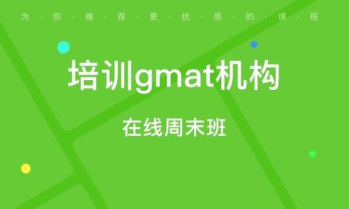 武汉培训gmat机构