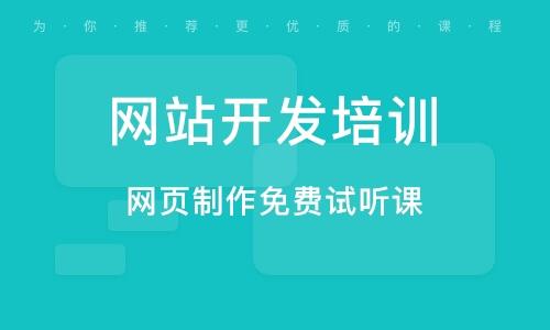 上海网站开辟培训