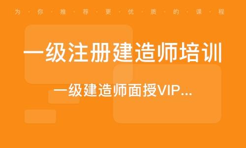 天津一级注册建造师培训机构