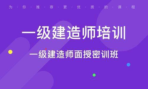 天津一级建造师培训