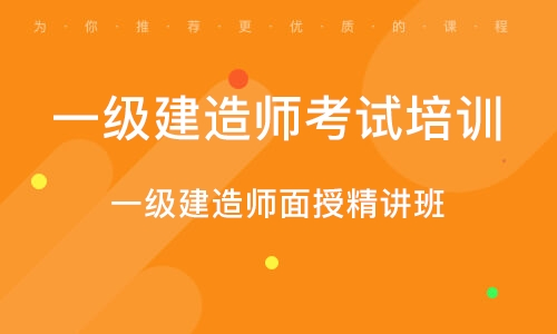 天津一级建造师考试培训中心