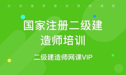 天津国家注册二级建造师培训