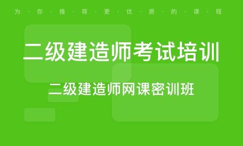 天津二级建造师考试培训