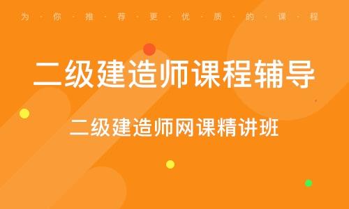 天津二级建造师课程辅导