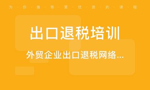 外貿企業出口退稅網絡課程