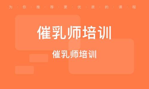 武汉催乳师培训