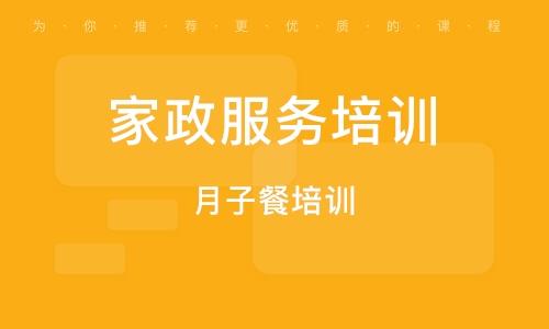 武汉家政服务培训