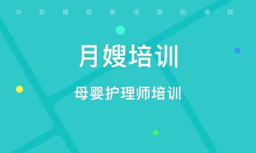 武汉月嫂培训机构