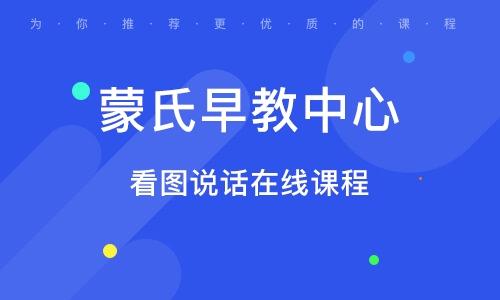 北京蒙氏早教中间