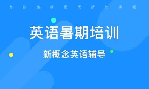 郑州英语暑期培训机构