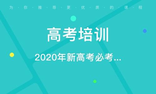 2020年新高考必考點特訓營