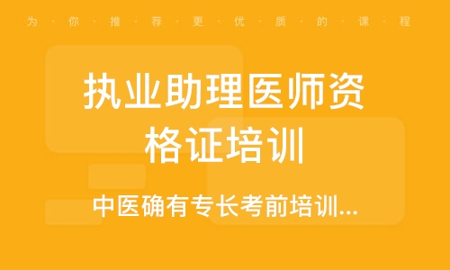 深圳执业助理医师资格证培训