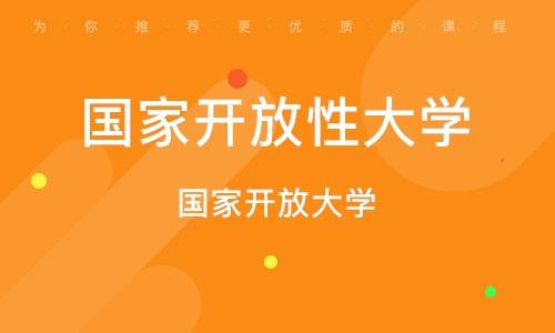 天津国家开放性大学