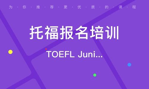TOEFL Junior直通车全程班