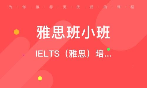 IELTS(雅思)培训