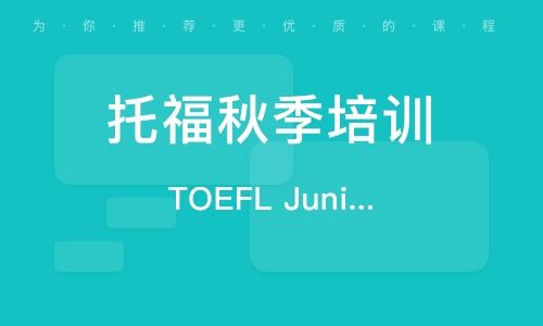 TOEFL Junior基礎班