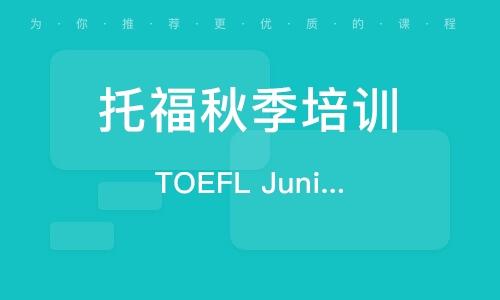 TOEFL Junior基本班