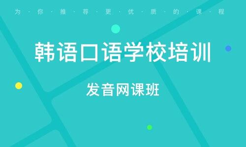 廣州發音網課班