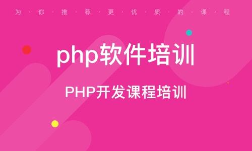 南通php软件培训