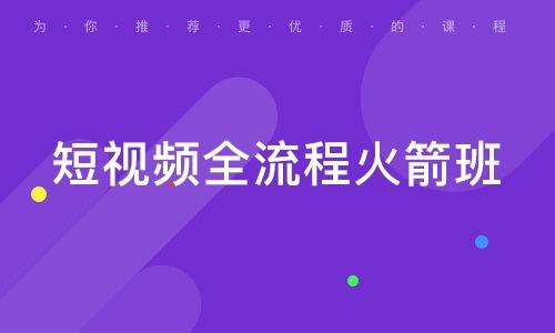 天津短視頻全流程火箭班
