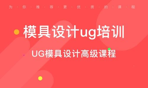 廈門UG模具設計高級課程