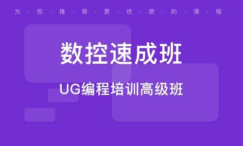 廈門UG編程培訓高級班