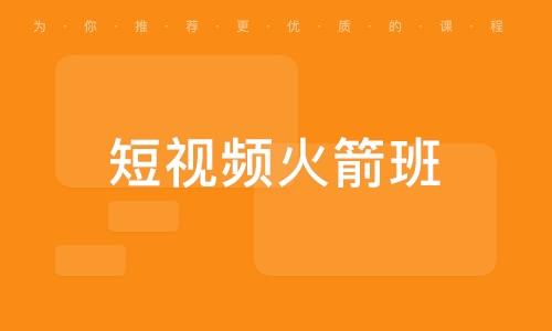 濟南短視頻火箭班